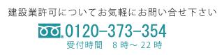 0120-373-354
