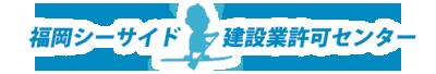 福岡シーサイド建設業許可センターロゴ