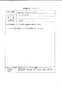 九州SE山本さん (567x800)
