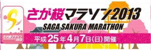 sagasakura