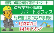 banner_kensetsu_s