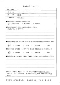 2015-1.29 mo-setsuritsu